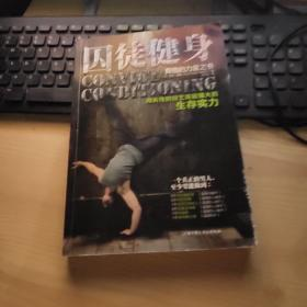 囚徒健身:用失傳的技藝練就強大的生存實力