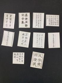 八九十年代 渭南严氏古籍牌记照片一组十张