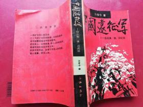 【中國遠征軍【91年1版1】