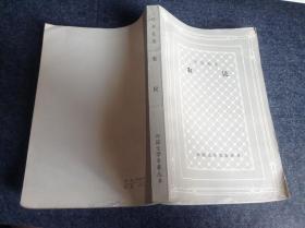 外國文學名著叢書 網格本【農民】私藏品一般 無字章劃線