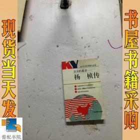 淡淡的星跡——楊楨傳【當代中華科學英才叢書】等2本合售