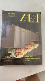 國際新建筑 2011  4-6三本合售