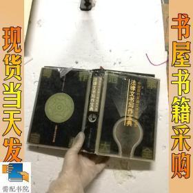 中國現代實用文體范本大全:法律文書寫作寶典 第三卷