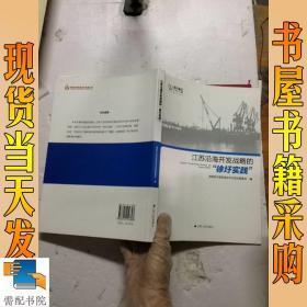 江蘇沿海開發戰略的徐圩實踐