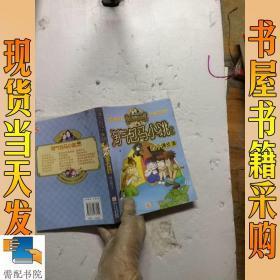楊紅櫻淘氣包馬小跳系列:四個調皮蛋(典藏版)