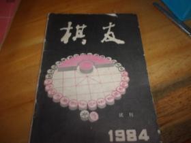 棋友 1984 試刊第2期