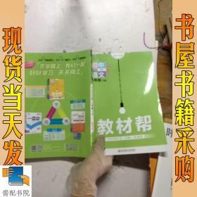 教材幫初中語文 八年級下冊