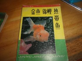 金魚 錦鯉 熱帶魚 (第二版)
