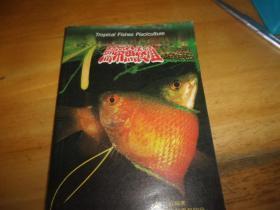 熱帶魚養殖