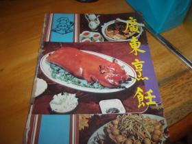 創刊號---  廣東烹飪