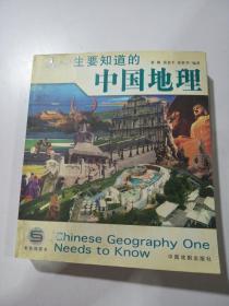 人一生要知道的 中國地理