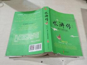 水滸傳    青少年無障礙閱讀版