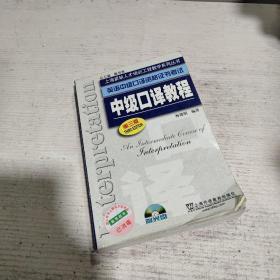 中級口譯教程(第三版)