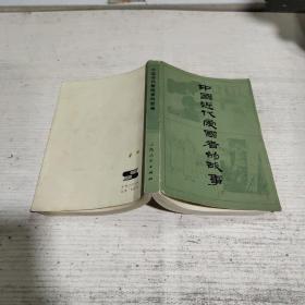 中國近代愛國者的故事