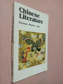 英文版 CHINESE LITERATURE FICTION POETRY ART 中国文学小说诗歌艺术.