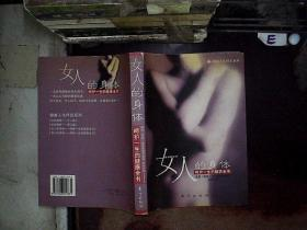 女人身體使用手冊:呵護一生的健康全書