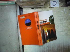 十萬個為什么.環境分冊.紀念珍藏版。、   。。