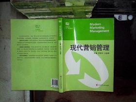 現代營銷管理