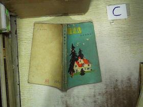外國童話選