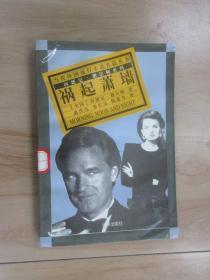 禍起蕭墻:當代外國流行小說名篇叢書