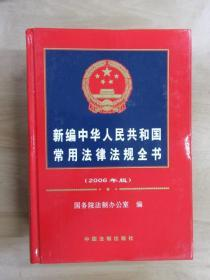 新編中華人民共和國常用法律法規全書:2006年版