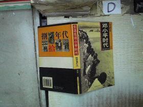 生活在鄧小平時代