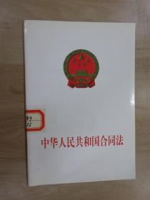 中華人民共和國合同法