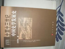 十到十三世紀中國史學發展史