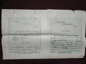 【著名中國近代史研究學者、中國社科院近代史研究所研究員 王學莊 手稿】《蘇曼殊史料拾零》之《蘇氏父子》、《藤氏活仙姐》兩份共26頁 使用中國社科院近代史研究所稿紙書寫 書寫非常漂亮 有關蘇曼殊研究內容很有史料價值