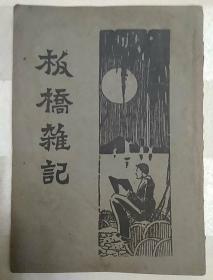 板桥杂记(民国二十二年十二月再版,文学珍本)
