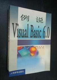 例说Visual  Basic  6.0    (16开)