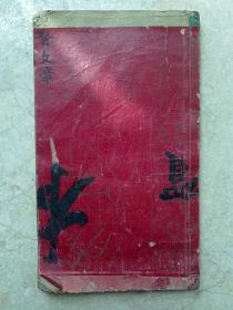 古代文章                   手抄本                                    《陆师文集》                       书法精美