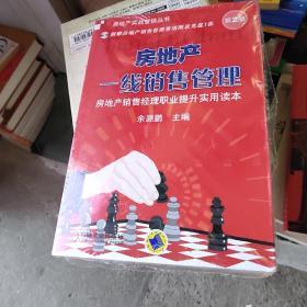 房地產實戰營銷叢書:房地產一線銷售管理(第2版)