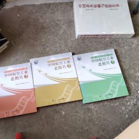中國航空工業老照片。1.2.3 三本合售