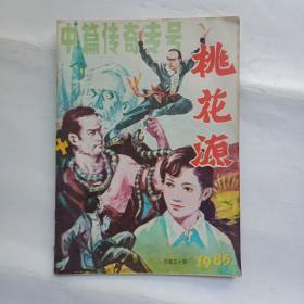 桃花源(1985总第三十期)