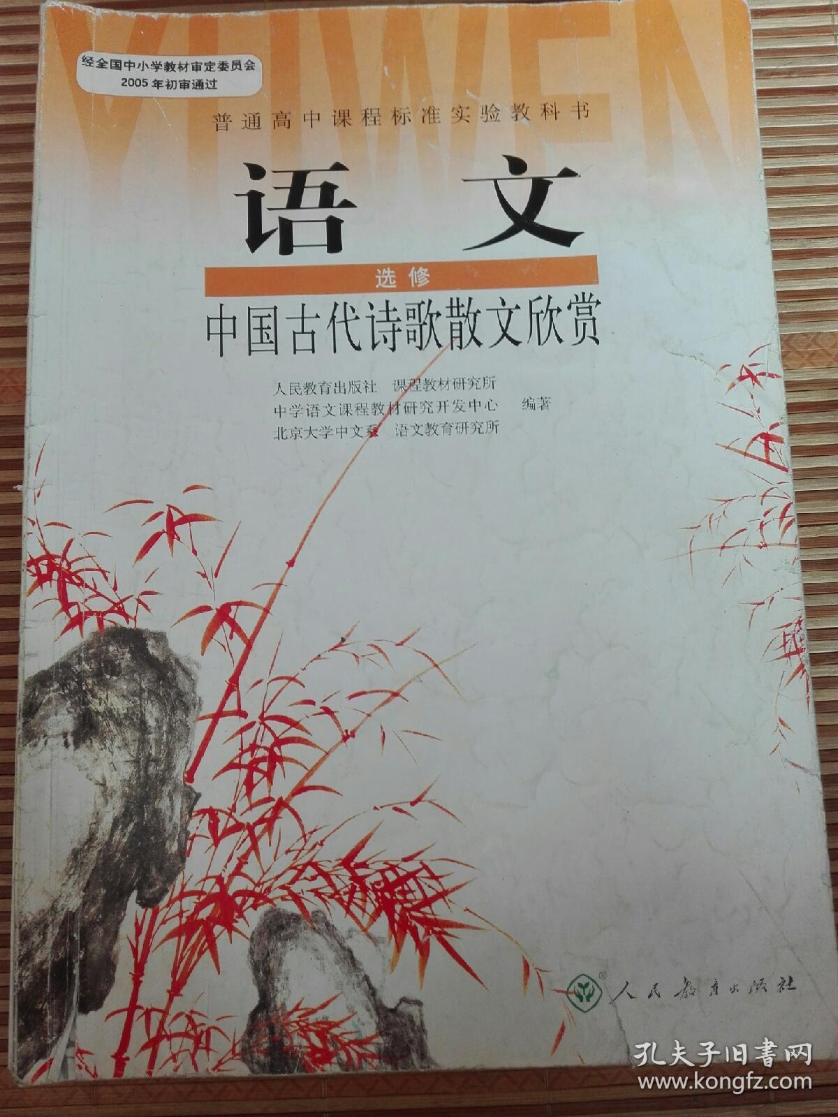 语文选修课本图片