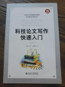 科技论文写作快速入门:How to Write and Illustrate a Scientific Paper
