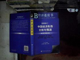 2008年中國經濟形勢分析與預測