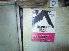 莫扎特暗符-4:豐饒女神(未開封) 。、
