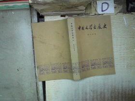 中國文學發展史(二)   。、。