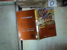 世界少年文學經典文庫:水滸傳-' 。、