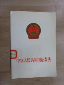 中華人民共和國證券法