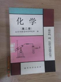 高中數、理、化教與學指導叢書   化學 (第二冊)