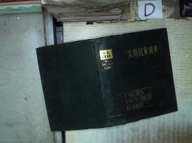 實用漢英詞典   。、