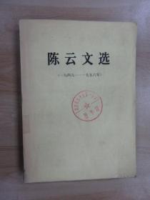 陳云文選(1949--1956) 大32開