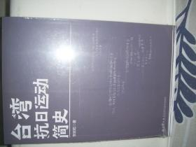 臺灣抗日運動簡史【全新未拆封】