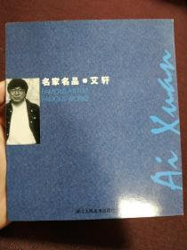 【著名畫家、詩人艾青之子 艾軒簽名本】《名家名品?艾軒》2002年一版一印 銅版紙彩印 僅5000冊  精美