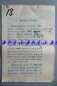九三学社主要创始人、中国当代日本哲学研究的先驱和奠基人之一 刘及辰(1905-1991)80年代末重要自传手稿 8开250页全(共二十三章,内容丰富,讲真话,未出版)D005