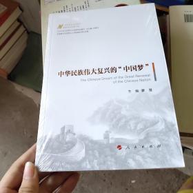 """中華民族偉大復興的""""中國夢""""(馬克思主義中國化最新理論成果十題)"""