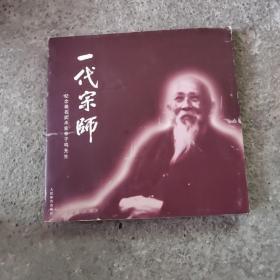 一代宗師; 紀念著名武術家李子鳴先生